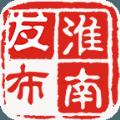 淮南发布新闻资讯客户端官网下载 v1.4.4