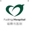 福鼎市医院预约挂号软件下载app v2.0.7