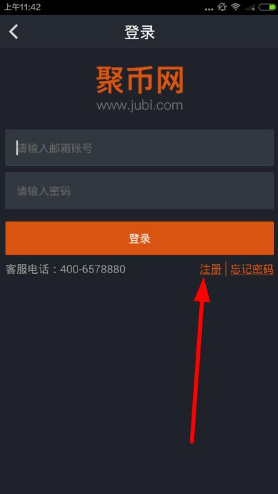 聚币网怎么注册账号?聚币网app注册操作教程[多图]
