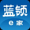 蓝领e家官网手机版下载 v3.0.1