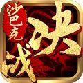 决战沙巴克手游官网正版下载 v1.0.1