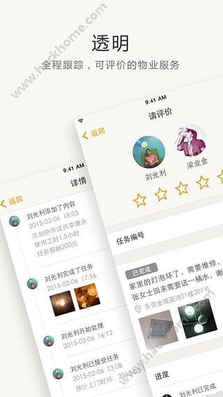 万科住这儿下载安卓版app图2: