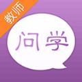 问学教师端官方app下载 v1.2.4