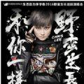 李宇春2016野蛮生长巡回演唱会门票在线预订 v1.0
