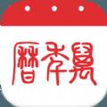 万年历简版软件app下载安手机版 v1.0.0