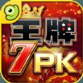 王牌7PK手机版