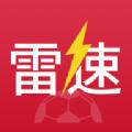 雷速体育APP下载手机版 v3.1.0.1221390