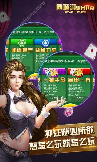 同城游斗地主扑克手游官网下载图2: