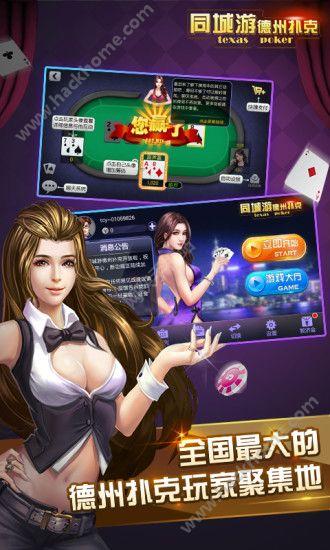 同城游斗地主扑克手游官网下载图4: