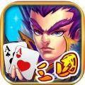 欢乐三国斗地主游戏手机版下载 v1.0
