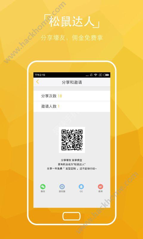 美丽松鼠发型屋软件手机版下载app图2: