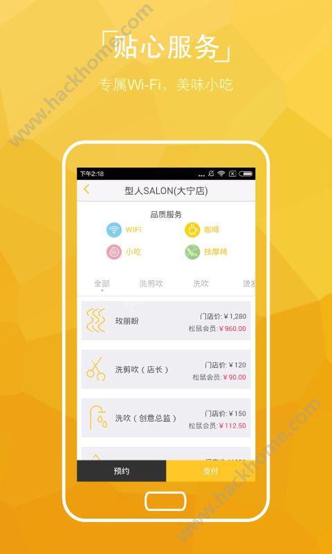 美丽松鼠发型屋软件手机版下载app图4: