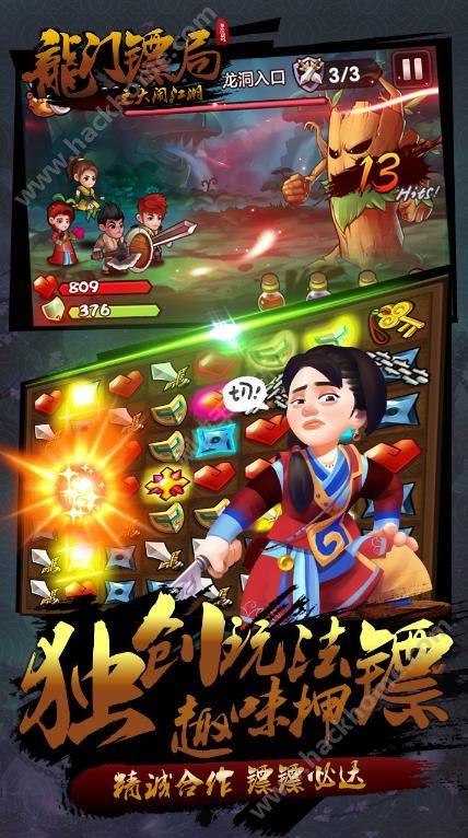 龙门镖局之大闹江湖游戏官方手机版图1: