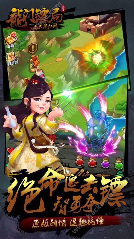 龙门镖局之大闹江湖游戏官方手机版图4: