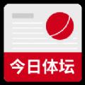 今日体坛下载手机版app v1.0.2