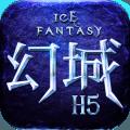 幻城H5官网版