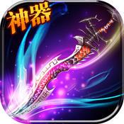 仙侠奇缘手游官网下载最新版 v1.0.1