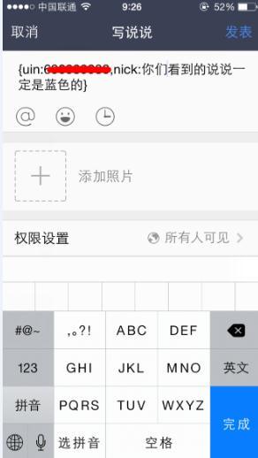 QQ说说蓝字怎么设置?QQ空间蓝色字体设置教程[多图]