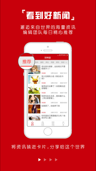 财神道赚钱app下载官方网站图1: