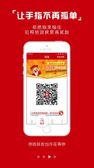 财神道赚钱app下载官方网站图3:
