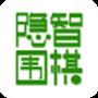 隐智围棋游戏安卓版 v3.4.7