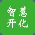 智慧开化app手机版下载 v1.0.23