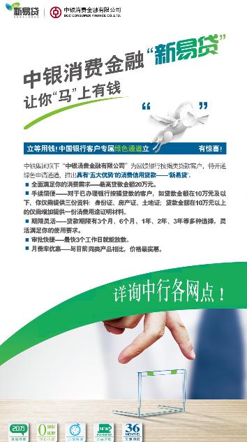 中银消费金融新易贷的贷款条件 新易贷申请条件说明[图]