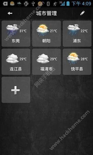 易知天气APP手机版下载 图2: