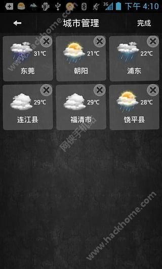 易知天气APP手机版下载 图4: