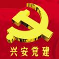 兴安党建app