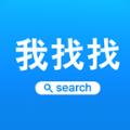 我找找app软件手机版下载 v1.0