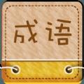 宝宝学成语动画版APP软件下载 v1.4.7
