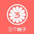 三个柚子母婴官网版app下载 v1.0
