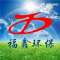 福鑫环保下载手机版app v1.0.2