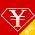 超人贷借款官网app下载 v1.1.0