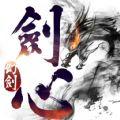 幻剑剑心IOS版