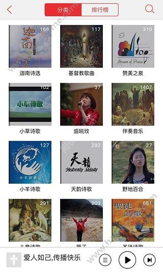 九酷福音网app官方下载安装图2: