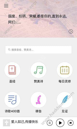 九酷福音网app官方下载安装图4: