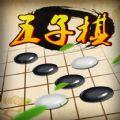 双人五子棋游戏手机版下载 v1.0