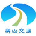 乐山交通违章查询官网app下载 v1.0.1084