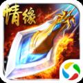 诛仙之怒安卓腾讯应用宝版 v1.0.1