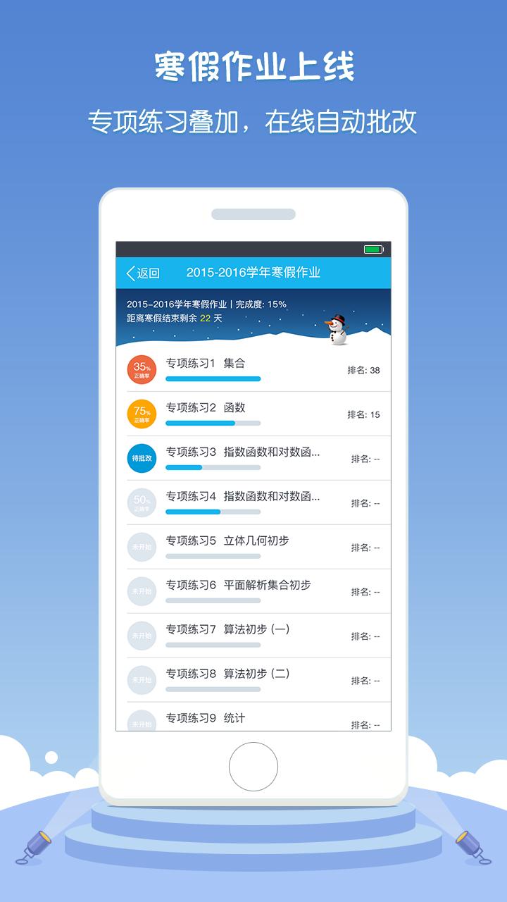 悠数学下载app手机版图2: