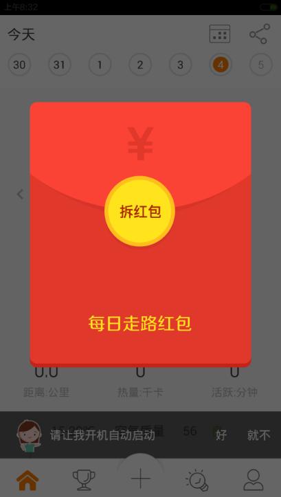 计步软件哪个有红包?计步软件有红包的app介绍[图]