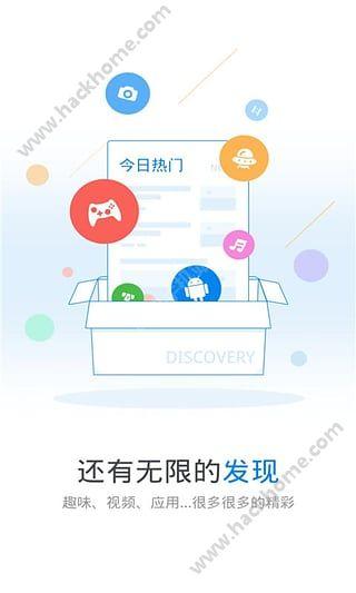 WiFi万能钥匙2016官方最新版本下载图3: