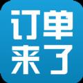订单来了下载手机版app v2.33.5