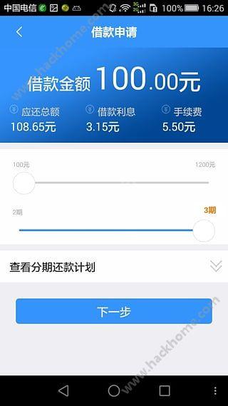 信而富现金贷app官网下载图3:
