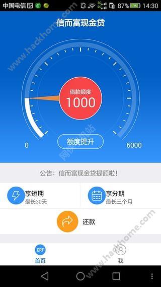 信而富现金贷app官网下载图4: