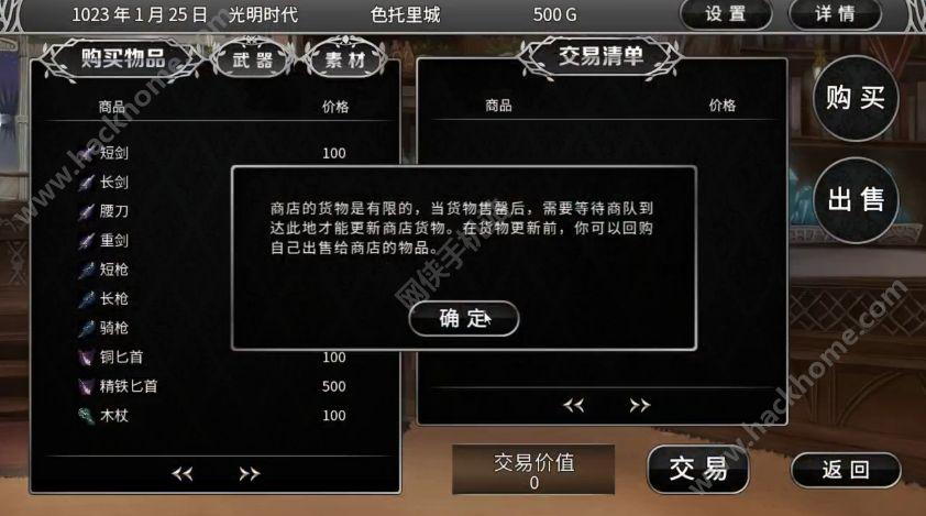 轮回与梦之旅人手游IOS公测版图3: