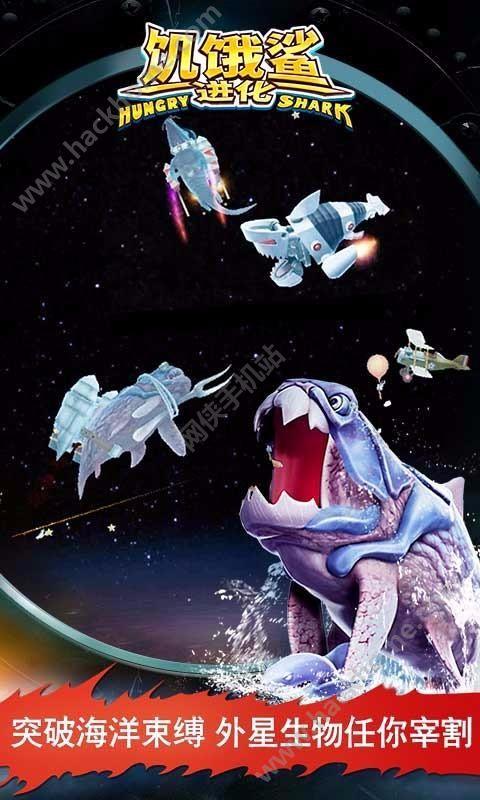 饥饿鲨进化无限金币中文破解版图1: