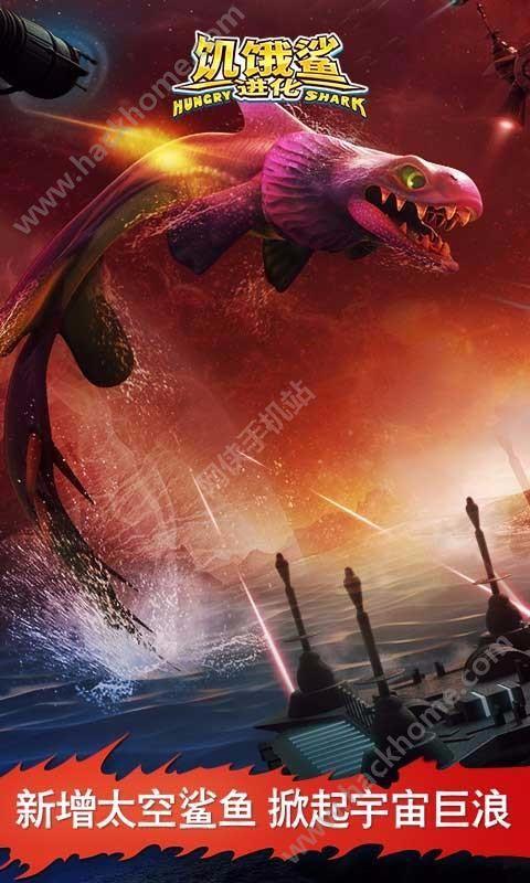 饥饿鲨进化无限金币中文破解版图3: